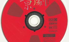 现代京剧唱腔精选[6N纯银镀膜]-CD.jpg