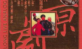 现代京剧唱腔精选[6N纯银镀膜]-COVER.jpg