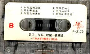 美国医生、市长、歌星-黄锦波 B面.jpg